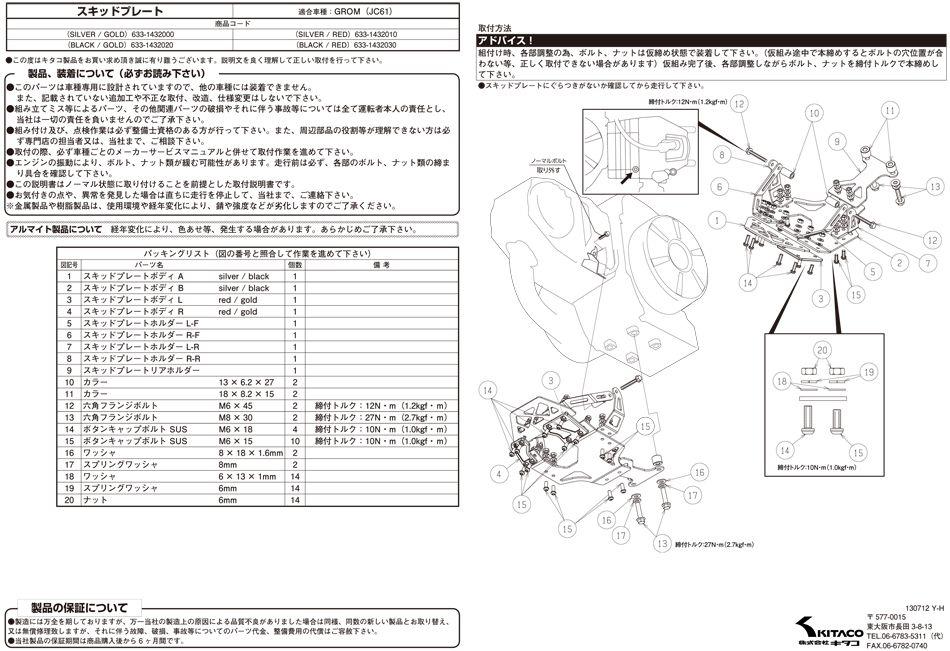 【KITACO】下護板 - 「Webike-摩托百貨」