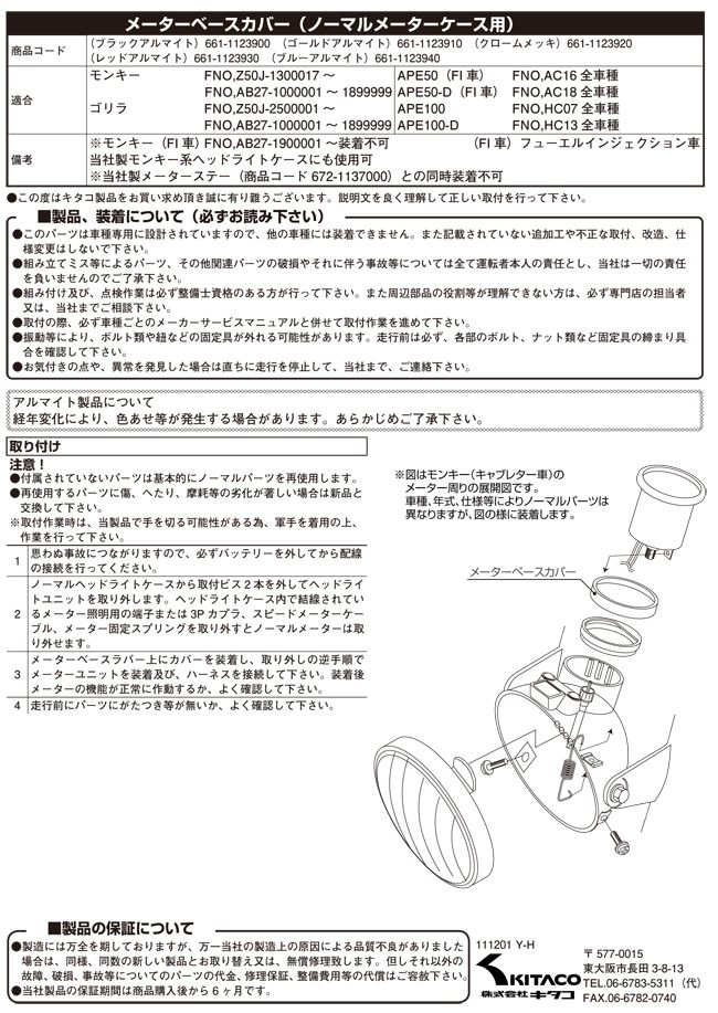 【KITACO】儀錶 下蓋 - 「Webike-摩托百貨」