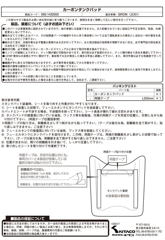 【KITACO】碳纖維油箱護蓋 - 「Webike-摩托百貨」