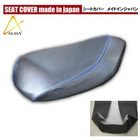 ALBA Japanese Custom seat cover color [Black Cover - Blue Piping] replace Type