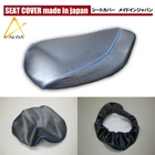 ALBA Japanese Custom seat cover color [Black Cover - Blue Piping: Type of product