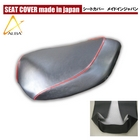 ALBA Japanese Custom seat cover color [Black Cover - Red Piping] replace Type