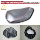 ALBA Japanese Custom seat cover color [Black Cover - Red Piping: Type of product