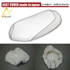 ALBA Japanese Custom seat cover color [White Cover - Black Piping: Type of product