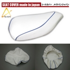 ALBA Japanese Custom seat cover Color [White Cover - Blue Piping: Type cover