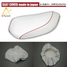 ALBA Japanese Custom seat cover color [White Cover - Red Piping: Type of product