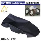【ALBA】日本製坐墊皮【黒】替換型