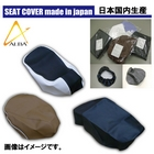 ALBA Domestic Seat cover Color [Black] Type cover