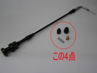 阻風門延長套件用 維修用部品4件組