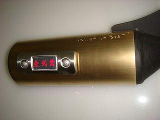 Power Up Chamber 排氣管