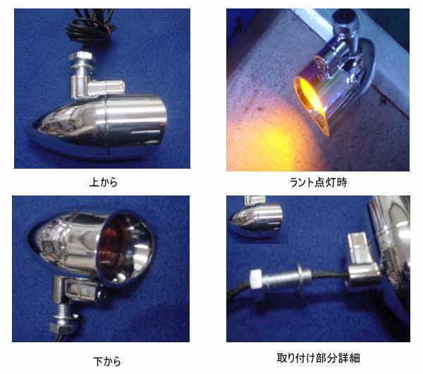 通用型 方向燈 Type 1