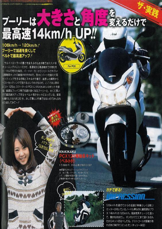 【KN企劃】PCX125 傳動套件  <最高速14kmUP! > - 「Webike-摩托百貨」