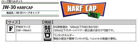 【SPEED PIT】JW-30 HARFCAP 半罩安全帽 - 「Webike-摩托百貨」