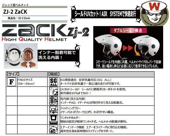 【SPEED PIT】ZJ-2 Zack Jet 四分之三安全帽 - 「Webike-摩托百貨」