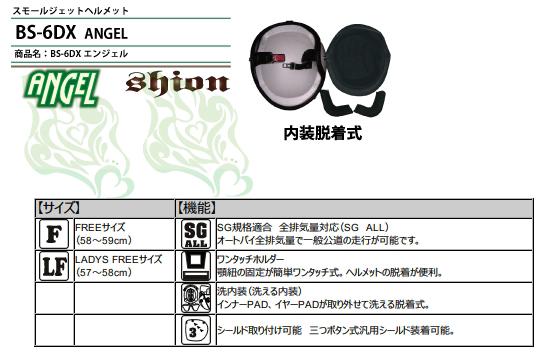【SPEED PIT】BS-6DX ANGEL Small Jet 小型四分之三安全帽 - 「Webike-摩托百貨」