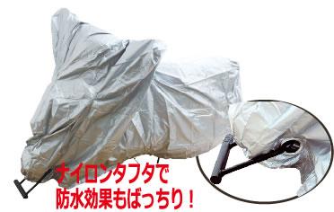 【SPEED PIT】鎖摩托車罩 - 「Webike-摩托百貨」