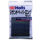 Holts ホルツ /耐水ロングサンドペーパー