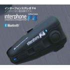 インターフォン:Interfone/F4 フルフェイス