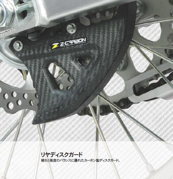 Z-Carbon 後煞車碟盤護蓋