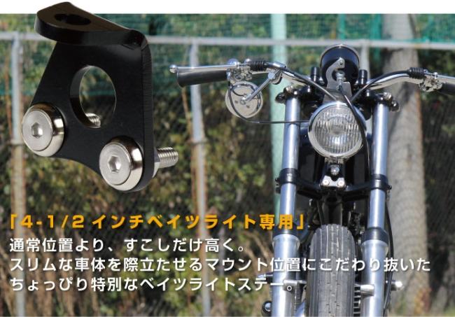 【GOODS】4-1/2吋 Bates Type 頭燈用 加高型固定座) - 「Webike-摩托百貨」