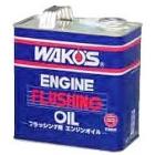 WAKOSワコーズ/EF-OIL エンジンフラッシングオイル 【3L×1】