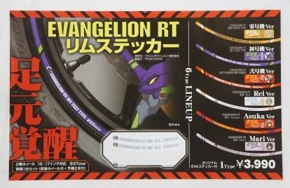 新世紀福音戰士RT 輪圈貼紙 【REI Ver】