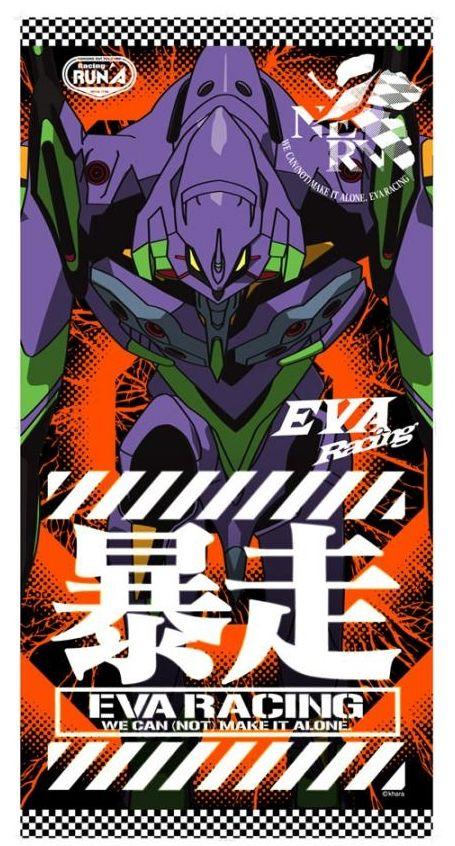 Eva 超細纖維浴巾 初号機