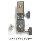 千代田:CHIYODA  /カメラビデオアダプター