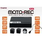 WINS ウインズ /MOTO-REC Dual(ライディングレコーダー モト・レック デュアル)