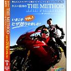エムビーモト(mb MOTO)  /ケニー佐川のTHE METHOD VOL.1 いまこそヒザ擦りを楽しむ!