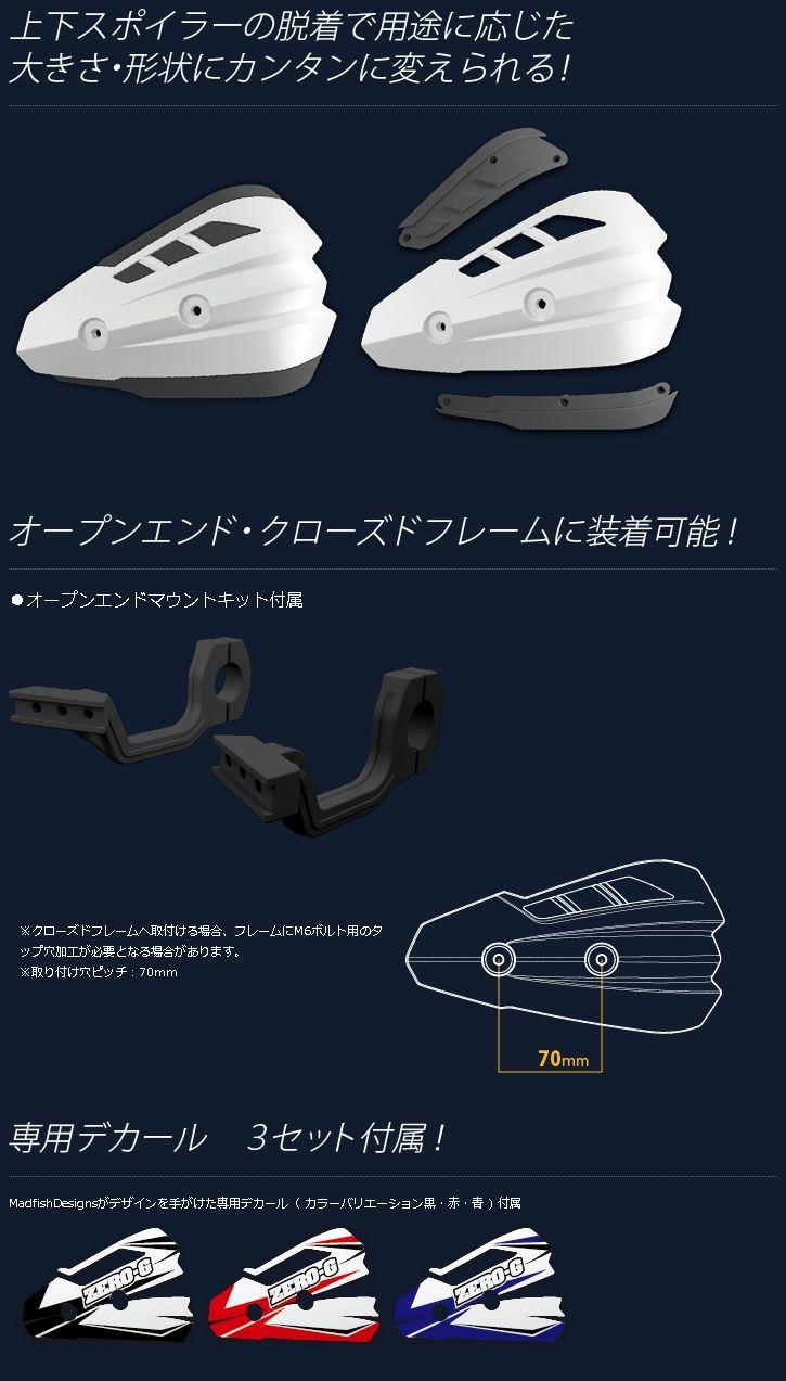 【ZERO-G】把手護弓 - 「Webike-摩托百貨」
