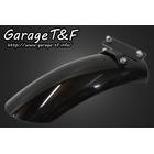 【Garage T&F】Slim 後土除套件