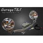 【Garage T&F】霧燈支架套件