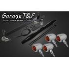 【Garage T&F】Small Bullet 方向燈(電鍍)套件 黑色