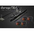 【Garage T&F】Small Bullet 方向燈(黑色)套件 黑色