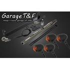 【Garage T&F】Small Bullet 方向燈(黑色)套件 電鍍