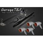 【Garage T&F】Plain 方向燈(電鍍)套件 黑色