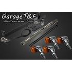 【Garage T&F】Classical 方向燈(拋光)套件 電鍍