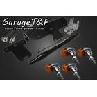 【Garage T&F】Classical 方向燈(拋光)套件 黑色