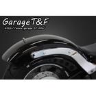 【Garage T&F】Short Combat 後土除 (標準型専用)