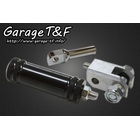 【Garage T&F】Mid Dedicated Control専用 延長桿套件/ 鋁合金TypeII