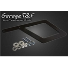 【Garage T&F】馬鞍包支架