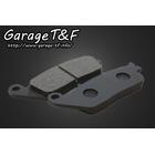 【Garage T&F】煞車來令片