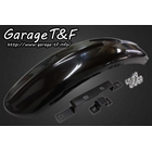 【Garage T&F】Vintage 後土除套件