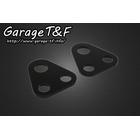 【Garage T&F】前方向燈支架 (2個一組)