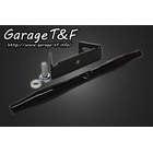 【Garage T&F】前方向燈安裝支架 (Type I 黑色 245mm)