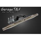 【Garage T&F】前方向燈安裝支架 (Type II 電鍍 245mm)