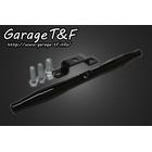 【Garage T&F】前方向燈安裝支架 (Type II 黑色 245mm)
