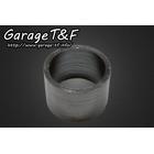 【Garage T&F】SR400専用 排氣管轉接環