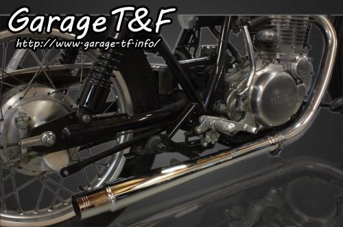 Flare 排氣管尾段
